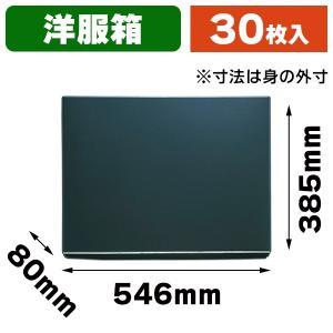 (洋服箱)洋服函 YT-330マロン/30枚入(K03-400102)|hakonomise