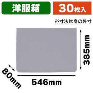 (洋服箱)洋服函 YT-3200プレスコート/30枚入(K03-400112)|hakonomise