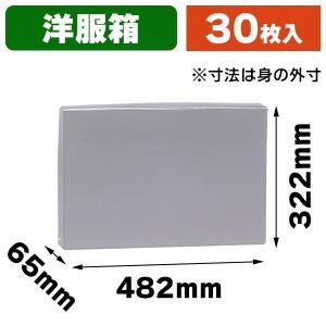 (洋服箱)洋服函 LT-3200プレスコート/30枚入(K03-400404)|hakonomise