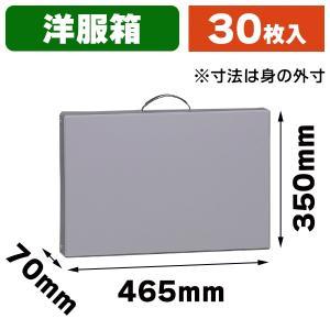 (洋服箱)洋服函 SE-3200プレスコート/30枚入(K03-400701)|hakonomise