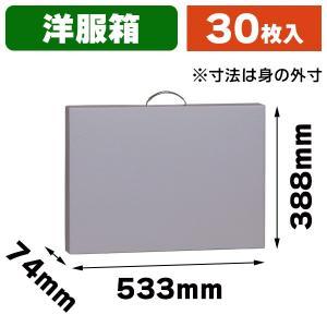(洋服箱)洋服函 YE-3200プレスコート/30枚入(K03-400801)|hakonomise