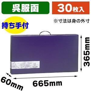 (和服・着物用)呉服函 GMS-104/30枚入(K03-400900)|hakonomise