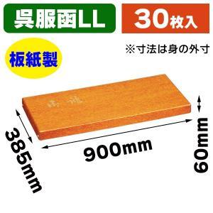 (和服・着物用)呉服函 GLLT-350マロン/30枚入(K03-401002)|hakonomise