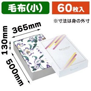 (毛布用ギフト箱)毛布函 M-10 毛布用小/60枚入(K03-401700)|hakonomise