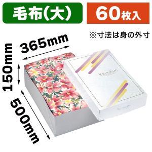 (毛布用ギフト箱)毛布函 M-11 毛布用大/60枚入(K03-401800)|hakonomise