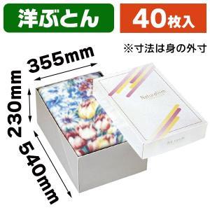(洋ぶとん用ギフト箱)毛布函 M-12 洋ぶとん用/40枚入(K03-401900)|hakonomise