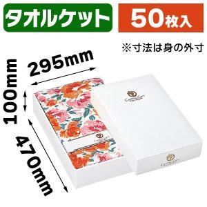 (タオルケット用ギフト箱)毛布函 M-15 タオルケット用/50枚入(K03-402000)|hakonomise