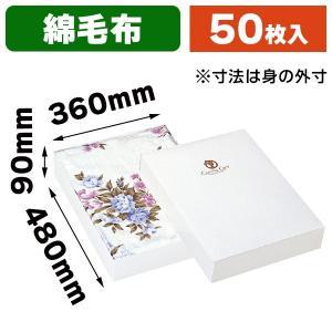 (綿毛布用ギフト箱)毛布函 M-16 綿毛布用/50枚入(K03-402100)|hakonomise