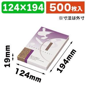 (弔事用)No.10 志 S  プレスコート/500枚入(K03-405100)|hakonomise