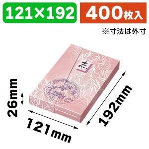 (弔事用)No.21 W 志/400枚入(K03-405104)|hakonomise