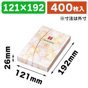 (弔事用)No.23 W Thankfulness/400枚入(K03-405106)|hakonomise