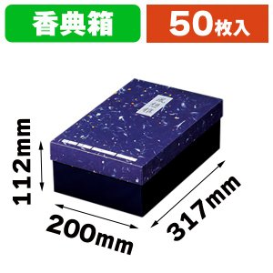 K-910 香典箱 風想雅(カブセ式)/50枚入(K03-405210)|hakonomise