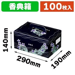 K-920 香典箱(手提げ)/100枚入(K03-405220)|hakonomise