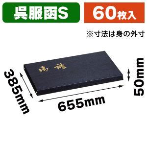 (和服・着物用)呉服函 GS-330マロン/30枚入(K03-460300)|hakonomise