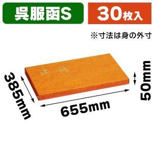 (和服・着物用)呉服函 GS-350マロン/30枚入(K03-460302)|hakonomise