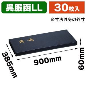 (和服・着物用)呉服函 GLL-330マロン/30枚入(K03-460601)|hakonomise