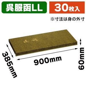 (和服・着物用)呉服函 GLL-340マロン/30枚入(K03-460602)|hakonomise