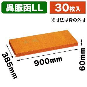 (和服・着物用)呉服函 GLL-350マロン/30枚入(K03-460603)|hakonomise
