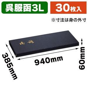 (和服・着物用)呉服函 G3L-330マロン/30枚入(K03-460700)|hakonomise