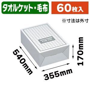 (毛布・タオルケット)寝具函 MM-小 キャラメル式/60枚入(K03-464400)|hakonomise