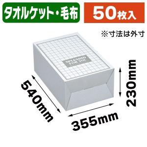 (毛布・タオルケット)寝具函 MM-中 キャラメル式/50枚入(K03-464401)|hakonomise