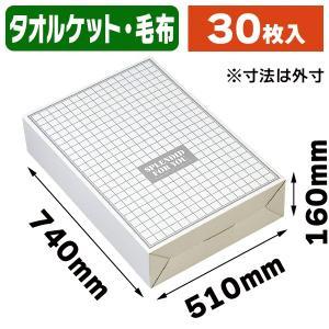 (毛布・タオルケット)寝具函 MM-大 キャラメル式/30枚入(K03-464402)|hakonomise