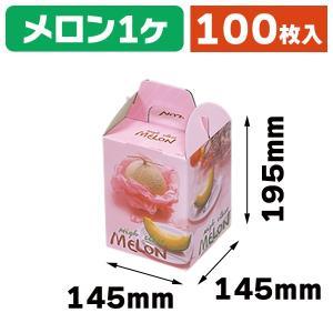 (メロンの箱)K-65 手提げベルメロン/100枚入(K03-470065)|hakonomise