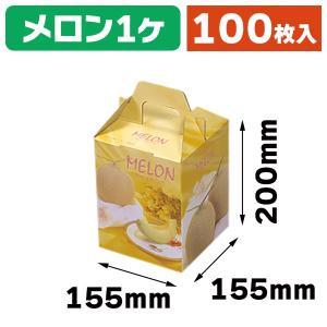 (メロンの箱)K-77 コスモスメロン 大 1個入/100枚入(K03-470077)|hakonomise