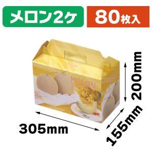 (メロンの箱)K-78 コスモスメロン 大 2個入/80枚入(K03-470078)|hakonomise