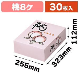 (桃の箱)K-222 イラスト桃 8個/30枚入(K03-474222)|hakonomise