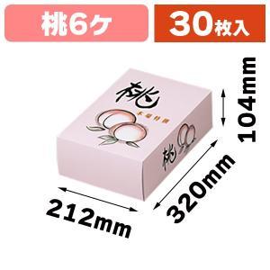 (桃の箱)K-223 イラスト桃 6個/30枚入(K03-474223)|hakonomise