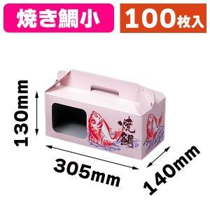 (焼鯛用の箱)K-17 焼鯛 7号/100枚入(K03-477007)|hakonomise