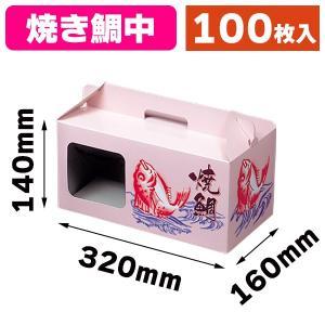 (焼鯛用の箱)K-17 焼鯛 8号/100枚入(K03-477008)|hakonomise