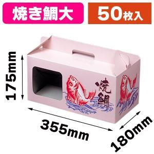 (焼鯛用の箱)K-17 焼鯛 9号/50枚入(K03-477009)|hakonomise
