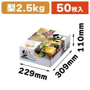 (梨の箱)K-213 梨箱 2.5kg/50枚入(K03-477350)|hakonomise