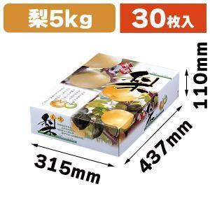 (梨の箱)K-214 梨箱 5kg/30枚入(K03-477352)|hakonomise