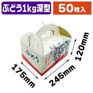 (ぶどうの箱)ぶどう手提げ OT-1 深型 赤/50枚入(K03-OT-1F)|hakonomise
