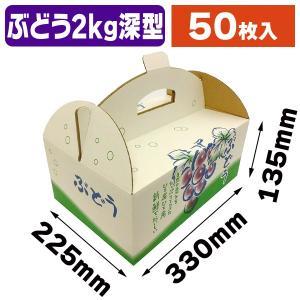 (ぶどうの箱)ぶどう手提げ OT-2 深型 緑/50枚入(K03-OT-2F)|hakonomise