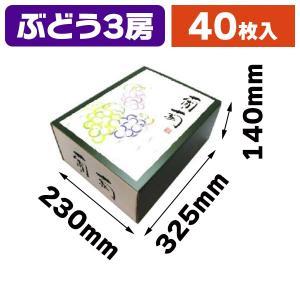 (ぶどうの箱)OT-F3葡萄 ダークグリーン/50枚入(K03-OT-F3G-DG)|hakonomise