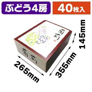 (ぶどうの箱)OT-F4葡萄 ワインレッド/50枚入(K03-OT-F4G-WR)|hakonomise