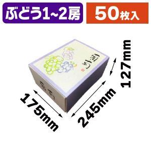 (ぶどうの箱)OT-F葡萄 バイオレット/50枚入(K03-OT-FG-V)|hakonomise