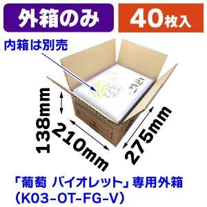 (宅配用外箱)宅急OT-F1 茶/40枚入(K03-TKOT-F1)|hakonomise