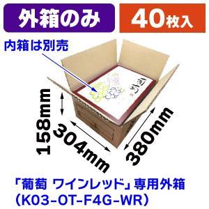 (宅配用外箱)宅急OT-F4 茶/40枚入(K03-TKOT-F4)|hakonomise