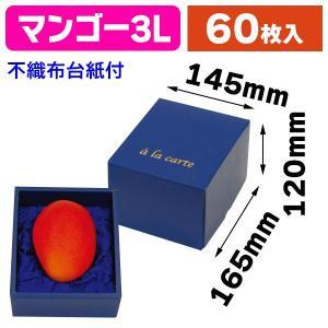 (マンゴー・ぶどうの箱)アラカルトNO1 紺/60枚入(K04-AA7301)|hakonomise