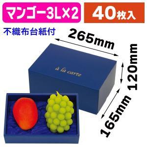 (マンゴー・ぶどうの箱)アラカルトNO2 紺/40枚入(K04-AA7302)|hakonomise