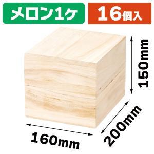 (メロン用木箱)桐メロン献永1ヶ入/16個入(K04-UA0015)|hakonomise