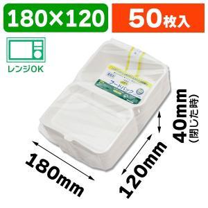 (フードパック)業務用バガスフードパックC NFD180 50枚入/1袋入(K05-45474326...