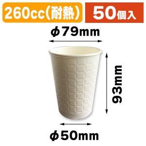 (紙コップ)269620モデレカップ260 無地/50個入(K05-4560258411424)|hakonomise