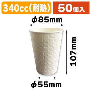 (紙コップ)269624モデレカップ340 無地/50個入(K05-4560258411431)|hakonomise