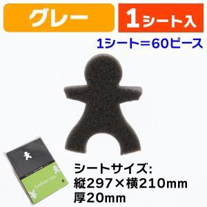 (緩衝材)クッションサン グレー 60ピース/シート/1袋入(K05-4582451641033)|hakonomise